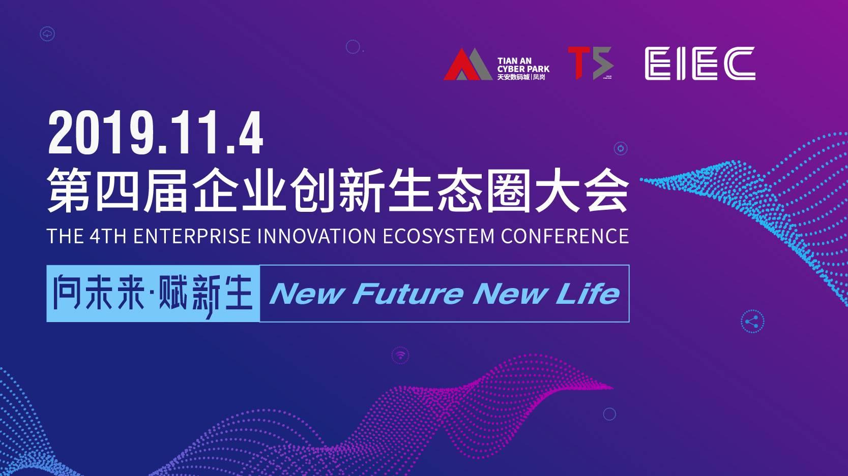 向未来·赋新生——第四届企业创新生态圈大会