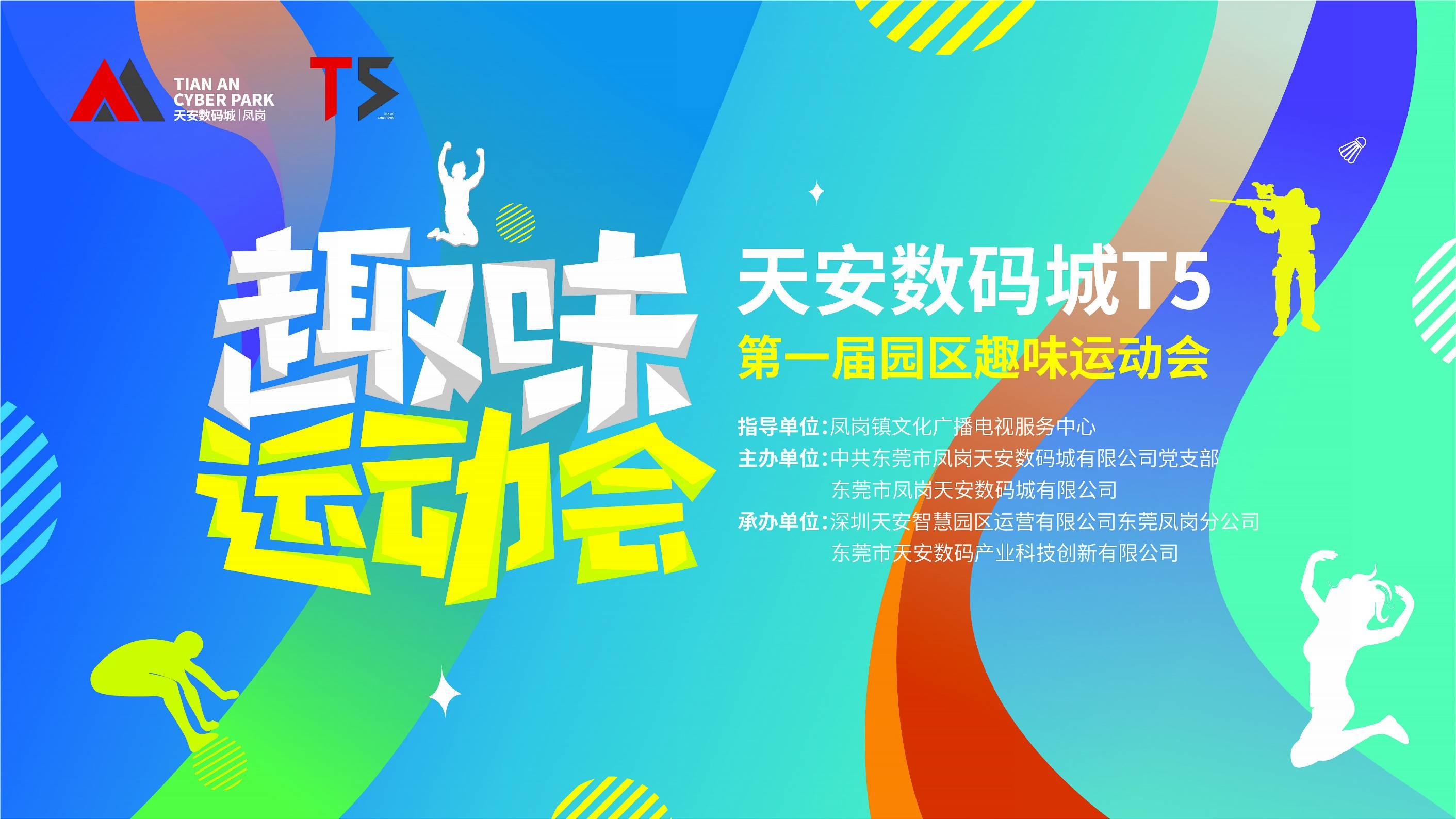 """""""凝心聚力,趣味 T5""""凤岗天安数码城首届园区趣味运动会"""