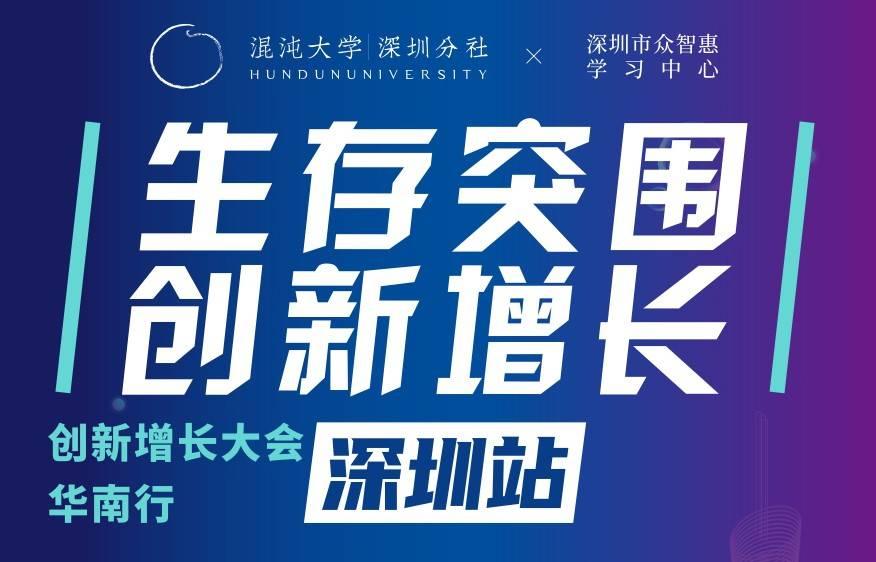 名额有限—T5&混沌大学2020创新增长大会深圳专场