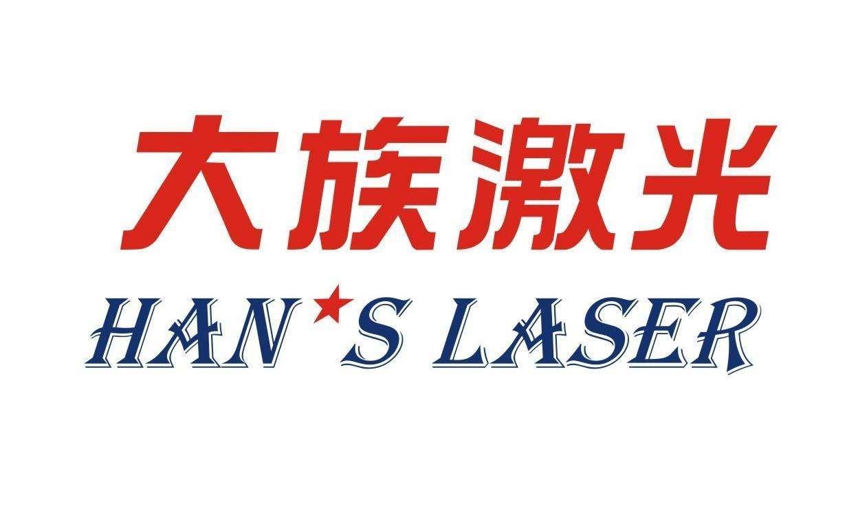 T5邻里节丨走进全球最大的工业激光设备生产企业——大族激光(8月19日)