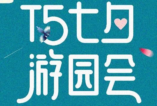 T5七夕游园会活动来袭!!!