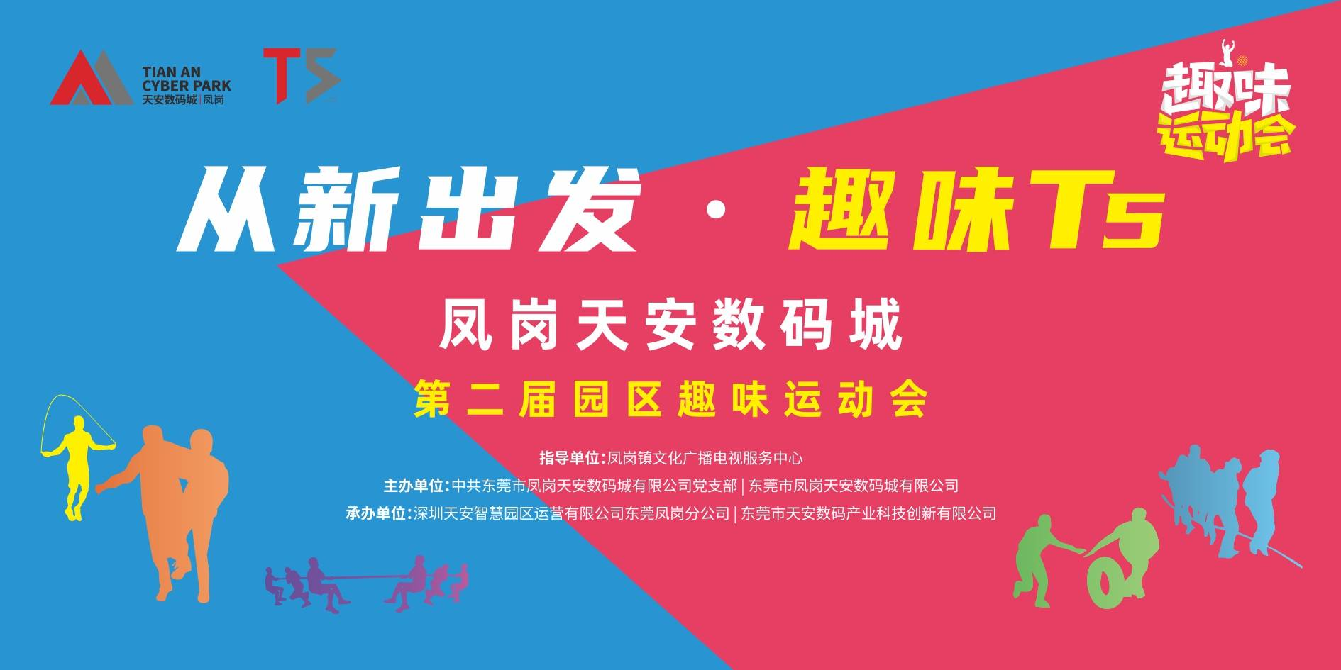"""""""从新出发 趣味T5""""凤岗天安数码城第二届园区趣味运动会"""
