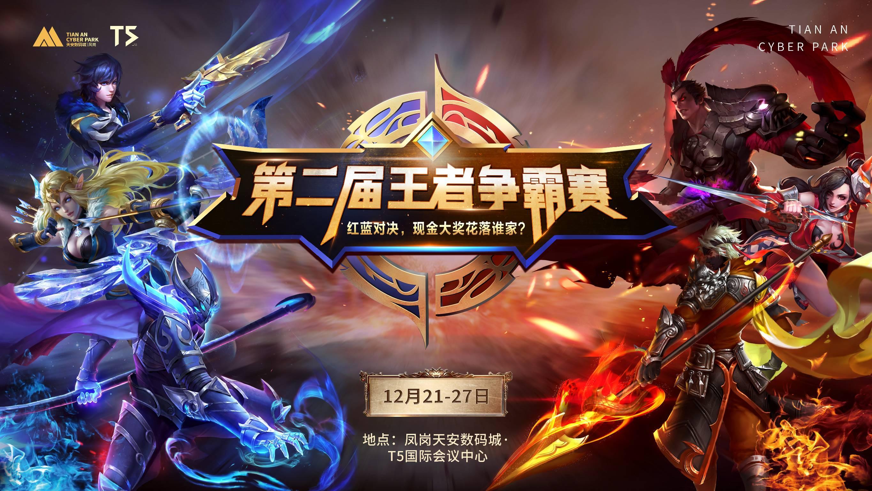 """2020年T5电竞社团""""红蓝争霸赛""""活动"""