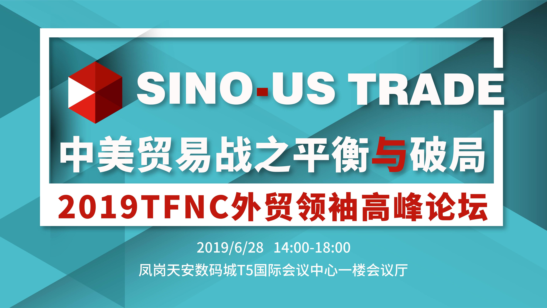 中美贸易战之平衡与破局外贸领袖高峰论坛