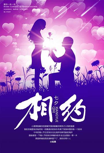 "T5福利/""七夕寻缘,缘来是你""T5第二届青年联谊酒会开始报名啦"